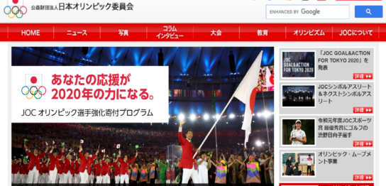 日本オリンピック協会公式HPより
