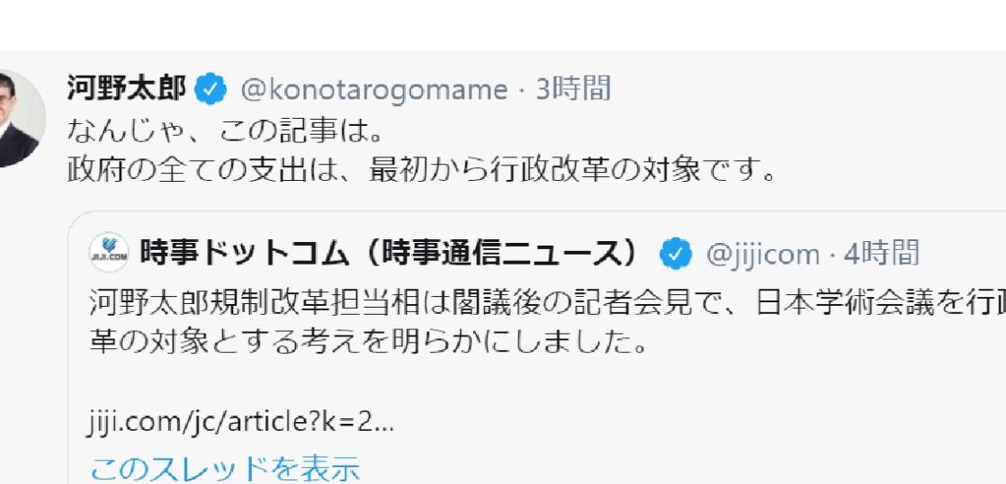 河野太郎Twitter