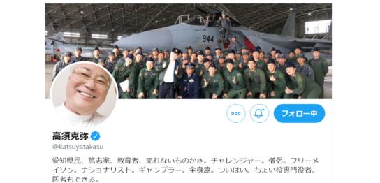 高須院長。