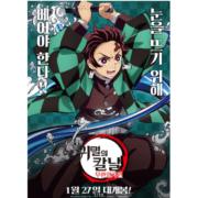 韓国のポスター