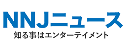 NNJニュース