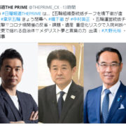 「日曜報道 THE PRIME」