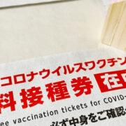 新型コロナワクチン