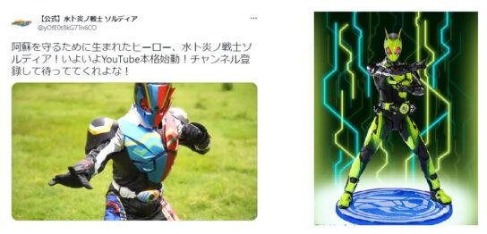 仮面ライダーゼロワン
